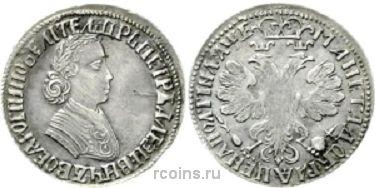 Полтина 1705 года