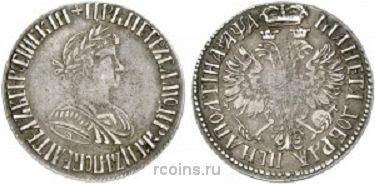 Полтина 1701 года