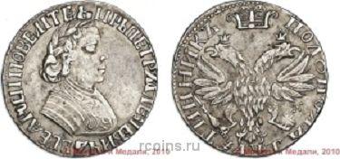 Полуполтинник 1703 года