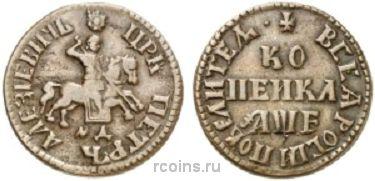 1 копейка 1705 года