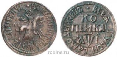 1 копейка 1710 года