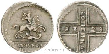1 копейка  1728 года