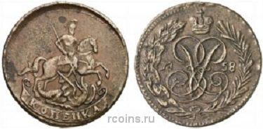 1 копейка 1758 года