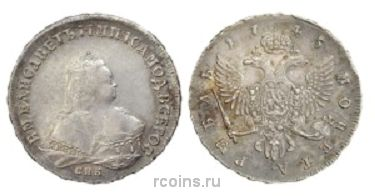 Гривенник 1745 года
