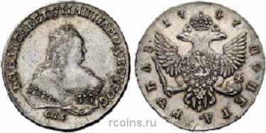 1 рубль 1747 года