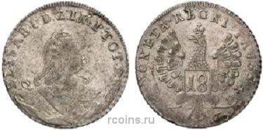 18 грошей 1760 года