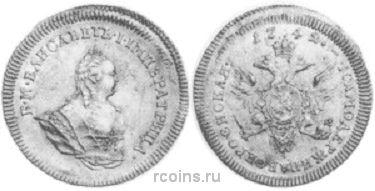 1 червонец 1742 года
