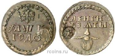 Бородовой знак 1705 года
