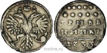 Гривенник 1733 года
