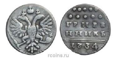 Гривенник 1734 года