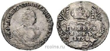 Гривенник 1750 года