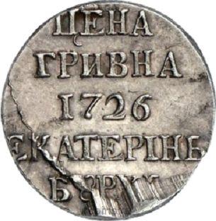 Гривна 1726 года