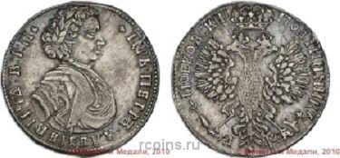 Полтина 1707 года