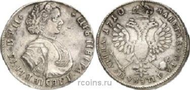 Полтина 1710 года