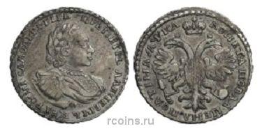 Полтина 1721 года