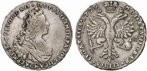 Полтина 1729 года
