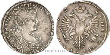 Полтина 1732 года