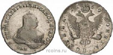 Полтина 1750 года