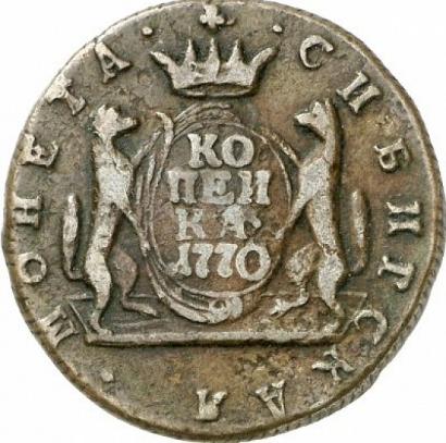 1 копейка 1770 года
