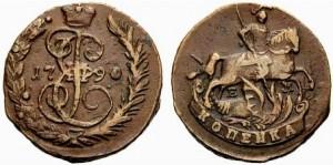 1 копейка 1790 года