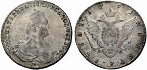 1 рубль 1791 года