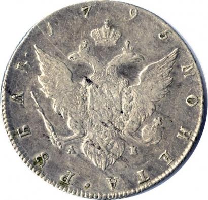 1 рубль 1795 года