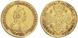 10 рублей 1781 года