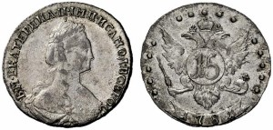 15 копеек 1781 года