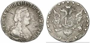 15 копеек 1794 года