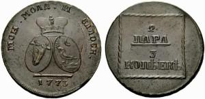 2 пара - 3 копейки 1773 года