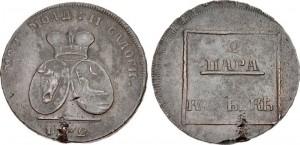 2 пара - 3 копейки 1772 года