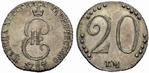 20 копеек 1787 года