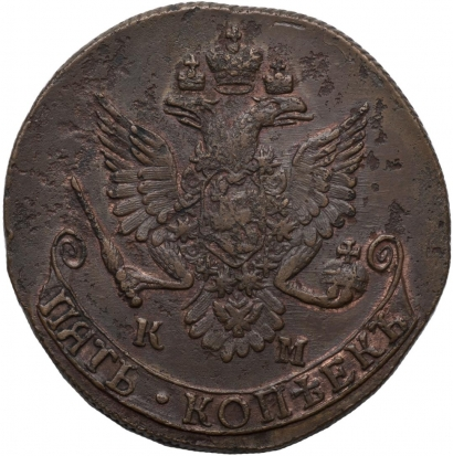 5 копеек 1784 года