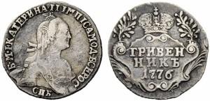 Гривенник 1776 года