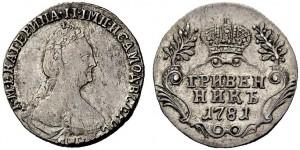 Гривенник  1781 года