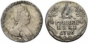 Гривенник 1786 года