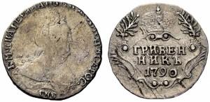 Гривенник 1790 года