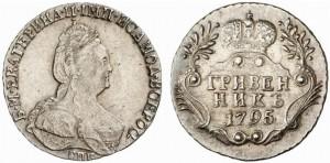 Гривенник 1795 года