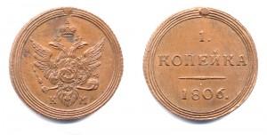 1 копейка 1806 года