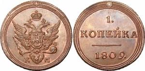 1 копейка 1809 года