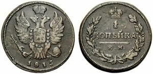 1 копейка 1815 года
