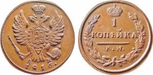 1 копейка 1816 года