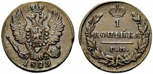 1 копейка 1829 года