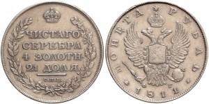 1 рубль 1811 года