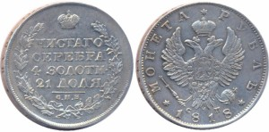 1 рубль 1818 года