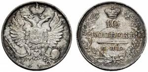 10 копеек 1820 года