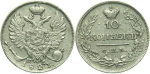 10 копеек 1821 года