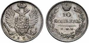 10 копеек 1824 года