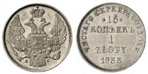 15 копеек - 1 злотый 1833 года