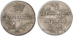 Двойной абаз 1821 года